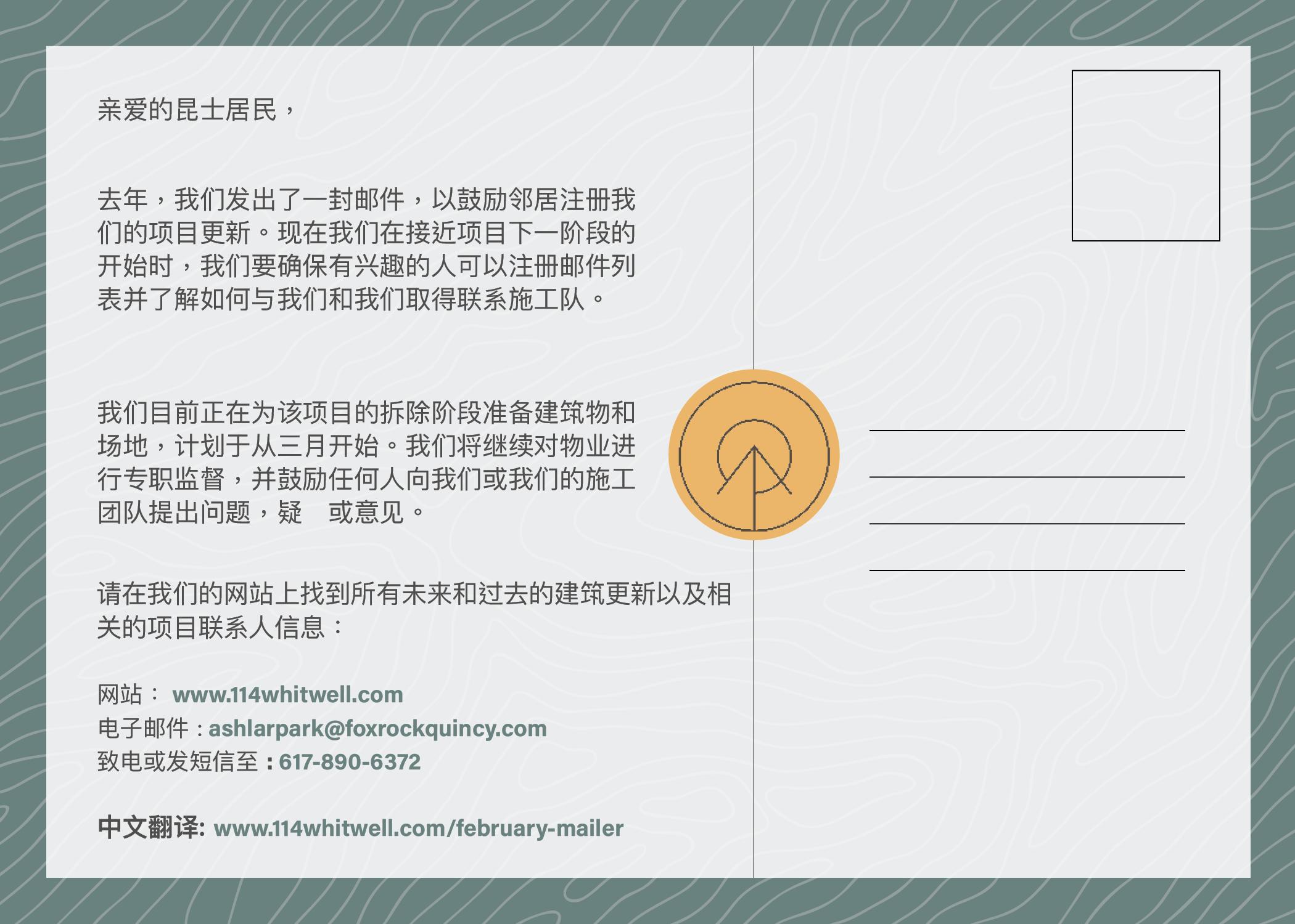 Ashlar Park_UpdateMailer_Chinese Translation_02.22.212